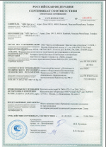 сертификат соответствия на камины